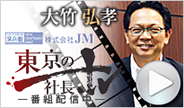 大竹弘孝 東京の社長 番組配信中
