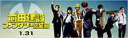 映画『前田建設ファンタジー営業部』公式サイト