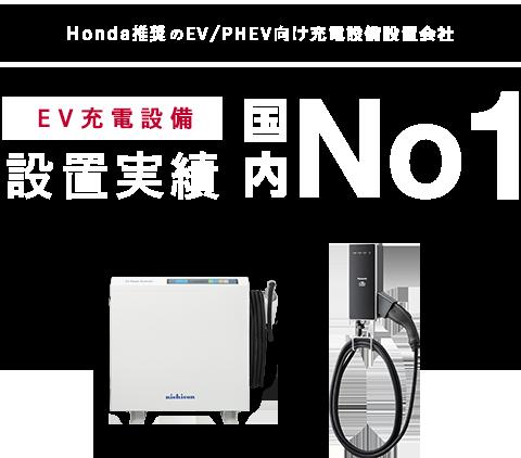 日産自動車推奨のEV/PHEV向け充電設備設置会社