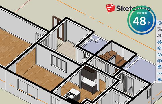 3Dバーチャルツアー / SketchUpファイル