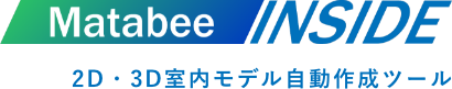 matabeeINSIDE 2D・3D室内モデル自動作成ツール