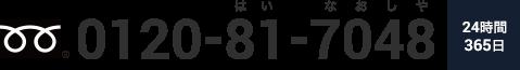 0120-81-7048(24時間365日)