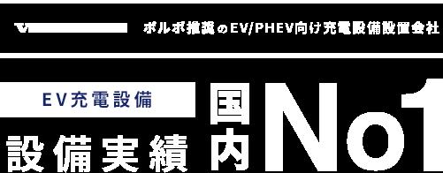 ボルボ・カー・ジャパン推奨のEV充電設備設置会社